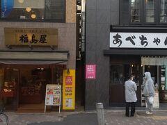 商店街を少し進むとこちらのおでん屋さんがあります! こちらのさつま揚げはオススメです。 これから、寒くなる季節にピッタリのお店ですね。
