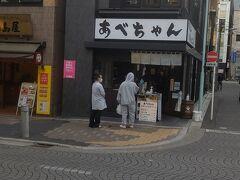 福島屋さんのとなりにあるのがこちらのあべちゃん! モツ煮込みを食べましたが、懐かしい味わいでほっこりしました。 志村けんさんも好きなお店だったみたいですよ!