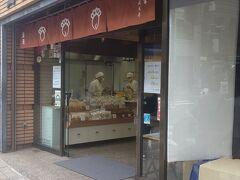 パン屋さんの斜め前方にあるのがこちらの老舗のお煎餅屋さん! いろいろな種類のお煎餅や詰め合わせがありますよ!