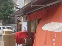 麻布十番商店街メイン通りに戻り、豆源さんの少し先にこちらのかりんとう屋さんがあります。 普段かりんとうを食べる機会が少ないですが、麻布十番にきたら、ついつい寄ってしまいます。きょうも、自宅用に小ぶりの食べやすい物を購入!