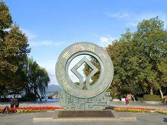時間は7:30。西湖の東、湧金公園のユネスコ世界遺産モニュメントからスタート。