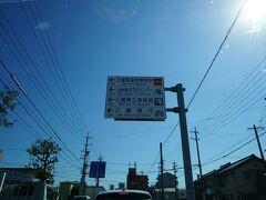 東名阪は四日市JCTから伊勢道へ抜け、津ICまで来ると渋滞発生。そのままハマってもよかったけど