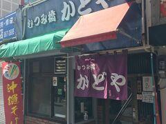 翌日は10/17は沖縄そばの日と聞いて食べたくなって国際通りの沖縄そば屋へ。