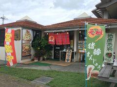 道の駅敷地内にあるおそば屋。国頭名産のイノブタを食べられます。ここもリーフレットに紹介されていました。