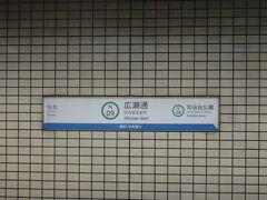広瀬通駅。