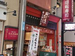 興福寺や薬師寺は次回と言うことで、ぐるっとバスに乗って近鉄奈良駅に戻ってきました。 相方がこうなると、もう観光どころでは無いんだよね。  駅前で柿の葉寿司を買って、