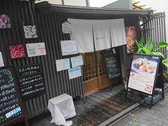 緊急事態宣言も開けず、雨もしとどに降る京都。お目当てのお店がしまっていて、急遽入ったのが、Cha cafe wa。