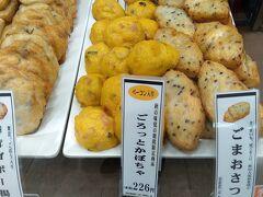 札幌駅に到着後は時間調整で駅ぶらを。ちょうど駅ビル地下にある「かま栄」を覗いてみたらハロウィン向けと思われる期間限定の蒲鉾「ごろっとかぼちゃ」が販売されていた。このかぼちゃ蒲鉾はサイコロ大のカボチャとベーコンが入っていてなかなか美味しい。でも、昨年のパンプキンチーズロールの方が好きだったけど、今年は販売しないようだ。  なお、この蒲鉾は公式サイトに紹介されていない限定蒲鉾なのでお店に出ていなければ諦めましょう。