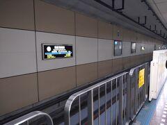 美味しく懐かしい時間を過ごしたのち、再び歩きで地下鉄東豊線の東区役所前駅へ。約1kmの移動。