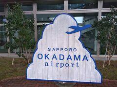 次の目的地、札幌丘珠空港に到着。こちらには何年ぶりに来たんだろう?。  ではさっそく空活を。