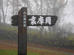 少し走って裏摩周展望台。   摩周湖の3つある展望台の一つ。