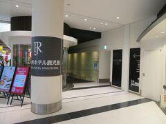 改札口から30秒とかからない便利な場所に今日のお宿JR九州ホテル鹿児島の入り口があります。