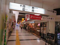 鹿児島中央駅改札口を出て左へすぐの便利な場所にあります。