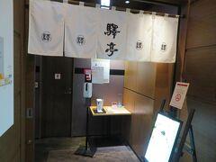 翌朝8時 ホテル北館1階にあるレストラン「驛亭さつま」で朝食。