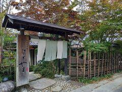 通りがかった湯宿の、竹で作られた趣のある珍しい柵