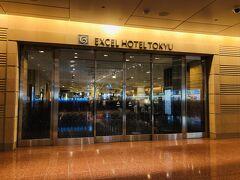 今回は早朝のJAL便のため、初の試みで前泊にしてみました。空港直結の『羽田エクセルホテル東急』が安かったから( ̄m ̄〃)。