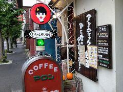 今日も今日とて「喫茶マロン」へ。。 ランチをここでいただきます。