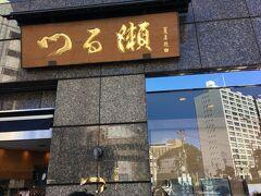 天神坂下交差点の御菓子司 つる瀬。 豆餅や豆大福のほか四季折々の和菓子も提供する、昭和5年に創業した和菓子店。