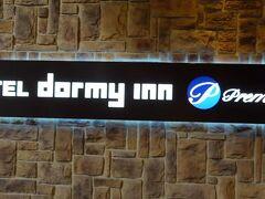 商店街にホテル入り口があります ドーミーインANNEXさん 立地はすごく便利な所にあります ホテルでしばらく休憩