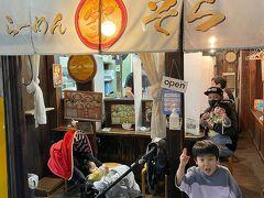 さて 夕食にやってきたのはこちら 札幌の有名店 ラーメンそらさん