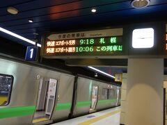 新千歳空港駅から9時18分発の快速エアポート93号に乗って札幌駅に向かいます。