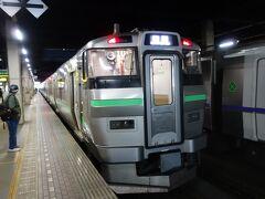 とかなんとか言ってるうちに札幌駅に到着しました。
