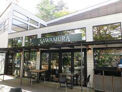 ランチは、旧軽井沢銀座通り近くの ベーカリー&レストラン沢村旧軽井沢へ。
