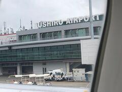 ということで釧路空港に到着。雨こそ降ってないものの天気わる~。この時点で本日予定していた落石湿原&海岸トレッキングは望み薄です。