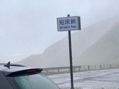 峠のパーキングはガスってて何も見えず。
