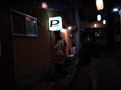 嵐山新地にある Parfait Bar Polepole に到着。  このお店のオーナーはまだ「〆パフェ」なる言葉が誕生する前から小樽の地で〆パフェを提供している方なのだ。