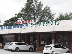 1967年創業、沖縄初のドライブインレストラン、シーサイドドライブイン。 大きなネオンサインが古いアメリカ映画に出てくるような雰囲気!
