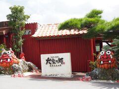 沖縄・名護 沖縄そばと琉球料理の店「大家の郷(うふやーのさと)」