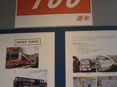 【交流センター】では鉄道関連の展示が・・・。  箱根登山ケーブルカーが100年!