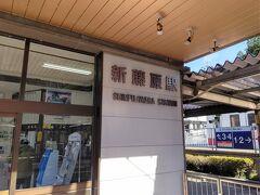9:56 新藤原駅到着 東武鉄道の終点なので、Suicaが利用できました 乗り継ぎの列車(野岩鉄道)を待たず、次の龍王峡駅まで歩きます (駅前にタクシー?はいませんでした、鬼怒川温泉くらいしかいないのかも…)