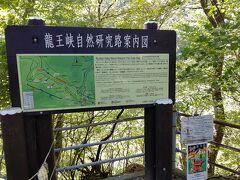 10:28 龍王峡自然研究路、出発! http://www.ryuokyo.org/hiking.html