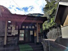 14:00 私たちは普通の内湯のみ入浴 温めのお湯で疲れや肌に良いお湯でした!  https://www.city.nikko.lg.jp/hujiharakankou/kankou/kinugawa/onsen/yakushinoyu.html