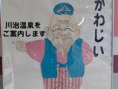 15:00 川治湯元駅 温泉街から離れているので、何にもない駅でした