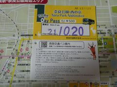 家でブランチした後、1時半ごろ奈良に到着。 駅の観光案内所で「奈良公園・西の京 世界遺産 1-Day Pass」500円を購入。 般若寺行きのバスは信号渡ったとこの2番乗り場から乗ります。 案内所を出てバス停のほうを見るともうバスが来てるよ。 いつものところで写真を撮る余裕もなく急ぎます。  。。。間に合った。