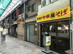 3軒のラーメン関係の店ありで この中華そば丸福もなかなか メニューは中華そばとわんたんだけ