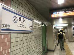 なら、全くの違う方向だけど 新宿からあまり乗らない都営地下鉄に 白山で乗り換え