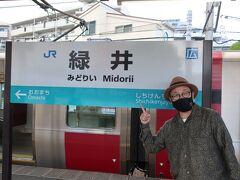 JR可部線で25分で緑井駅に到着しました。 小さな木造の駅舎と 駅前の大型商業施設とのギャップがすごい!