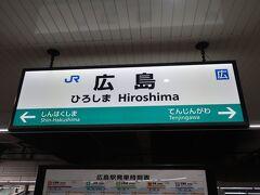 すぐに広島に戻って・・・
