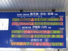 10月1日正午前の鹿児島中央駅。 これから乗車する特急36ぷらす3は3番線から。