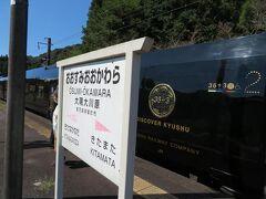 鹿児島・宮崎県境に近い大隅大川原駅13時23分着。 この駅で50分ほど停車します。