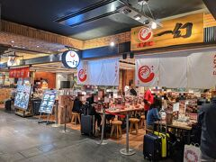新千歳空港に到着。機内で朝食を食べたばかりですが、ラーメン道場で昼食にします。