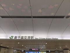 昼食を終えたら地下の新千歳空港駅へ移動。天井の照明が紅葉バージョンになっていました。
