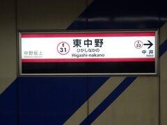 この日の起点は都営大江戸線の東中野駅。 地上からホームまでが遠い。