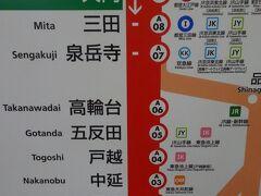 練馬からの34分は転寝タイム。 大門駅で都営浅草線に乗換え。