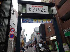中原街道まで戸越銀座商店街をぶらり。
