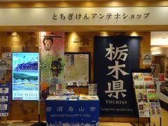 すぐ近くにある栃木県のアンテナショップ。